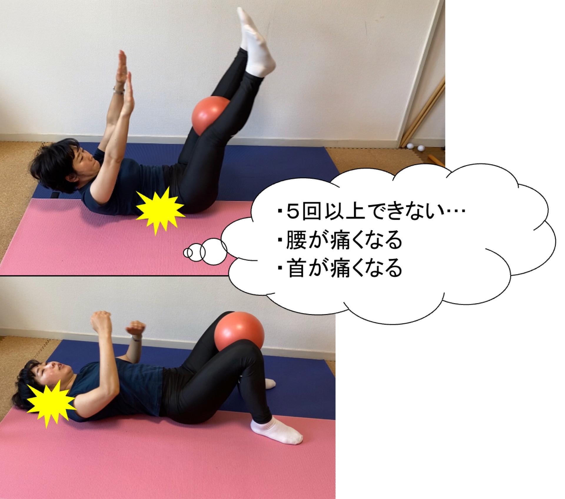 腹筋運動が苦手な人