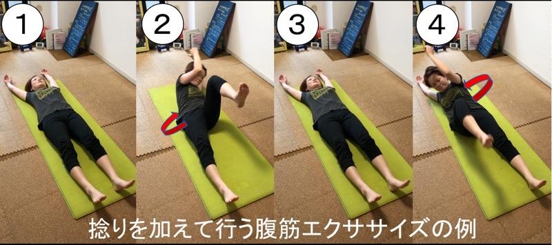 捻りを加えて行う腹筋エクササイズ