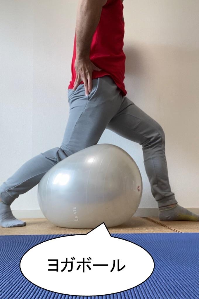 ヨガボールを使った腸腰筋ストレッチ